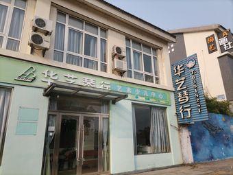 华艺琴行艺术少儿中心