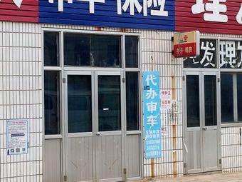 辛兴冯家芦水金北龙检测中心