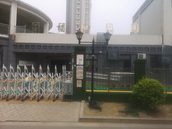 邳州市雍福幼儿园