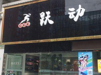 跃动轮滑(西寺路店)