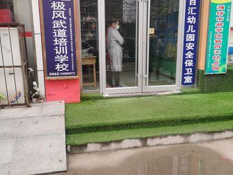 极风武道培训学校