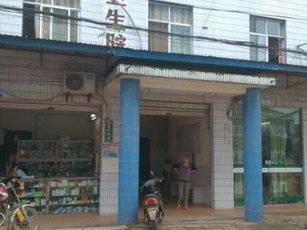 李晏镇医院