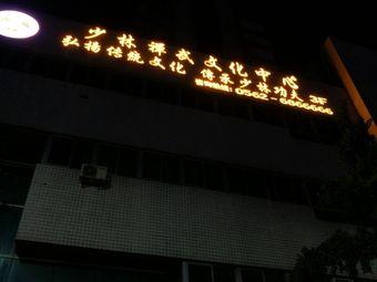 少林禅武文化中心