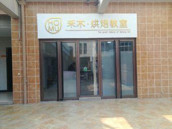 禾木·烘焙教室(青城第一街店)