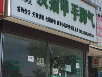 康甲手足护理(铜陵总店)