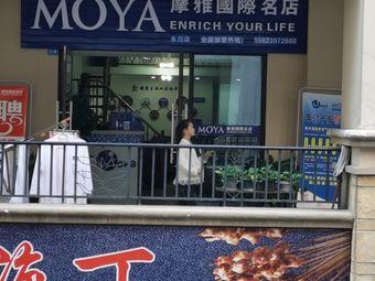摩雅国际名店(永川店)