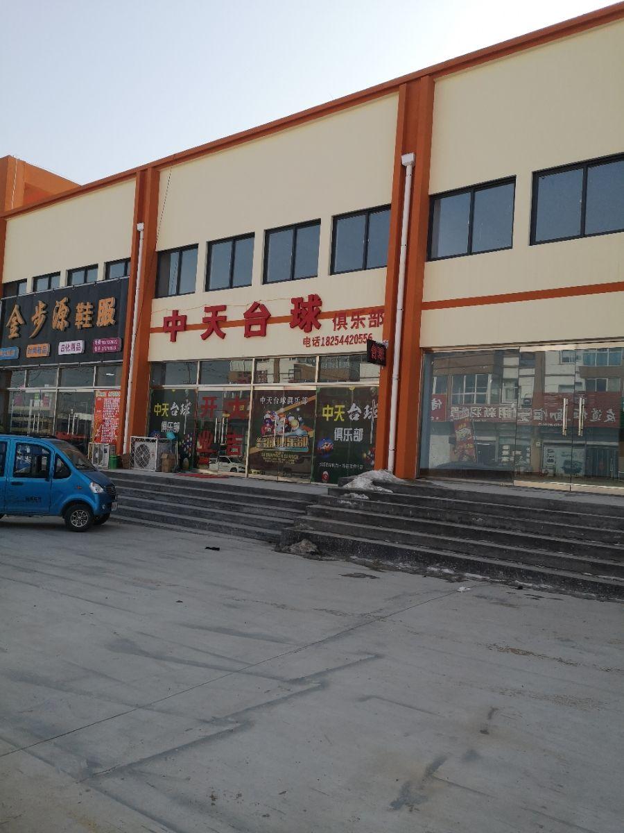 中天台球俱乐部