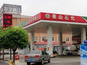 泰山石化加油站