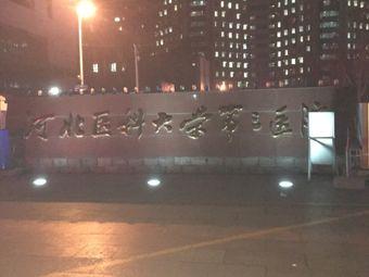 河北医科大学第三医院中西医结合心血管病研究室