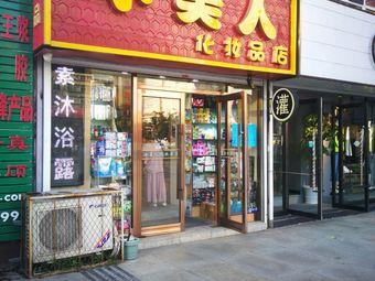 小美人化妆品店(西二街店)