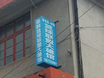 林书豪-李群篮球联盟大雄馆