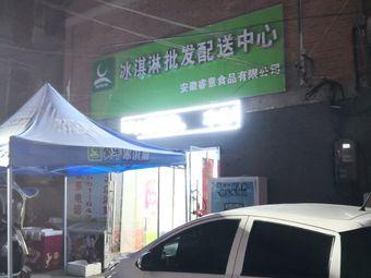 冰淇淋批发配送中心安徽睿意食品有限公司