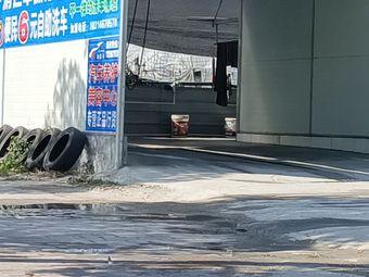 清远车保净自助洗车场