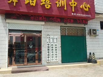 北京舞蹈学院中国舞考级中心