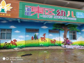 东区幼儿园