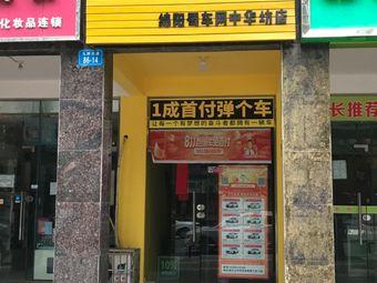 弹个车体验店(中华坊店)