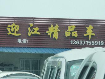 迎江精品车