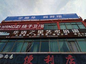 华语之星艺考培训(虞城店)