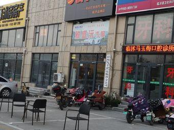雅盛沅汽服(临沭品牌店)
