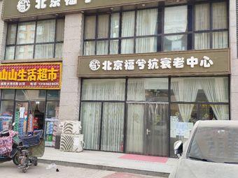 北京福兮抗衰老中心