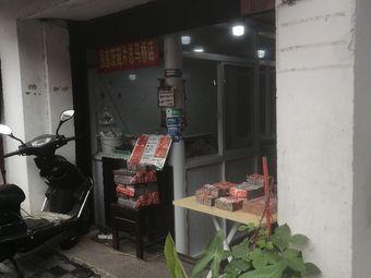 报慈茨菇片(总马桥店)