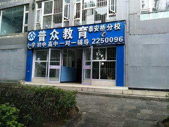 普众教育(泰安桥分校)