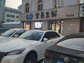 望嘉生鲜(开发区店)