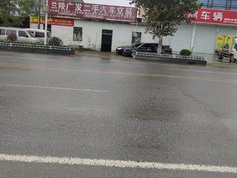 兰陵广发二手汽车交易