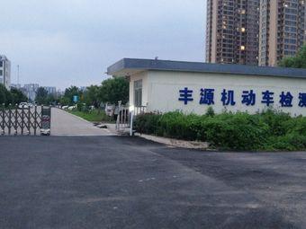 丰源机动车检测站-南门