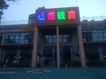 涟城英伦幼儿园
