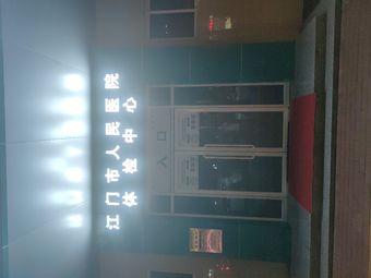 江门市人民医院体检中心