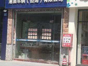 1站通港澳车辆咨询有限公司