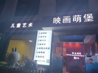 映画萌堡儿童艺术(义乌乐园店)