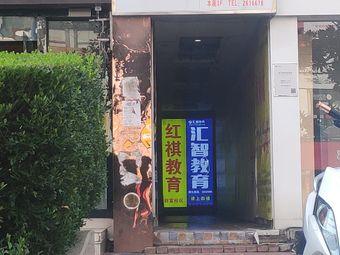 红祺教育(财富校区)