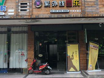 紫外线音乐校园体验店