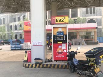 中国石油(渤海大街店)