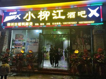 小柳江酒吧