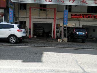 车龍汽修美容中心