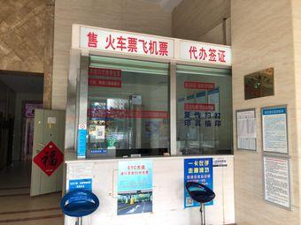 售火车票飞机票(东城店)