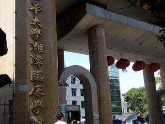 南华大学湘潭临床学院