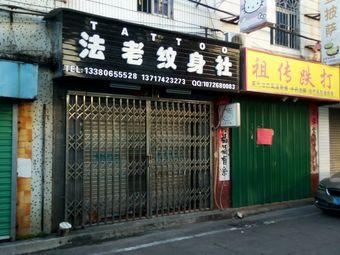 法老纹身社