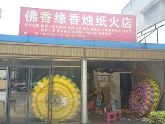 佛香缘香烛纸火店