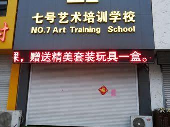 七号艺术培训学校