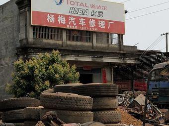 杨梅汽车修理厂