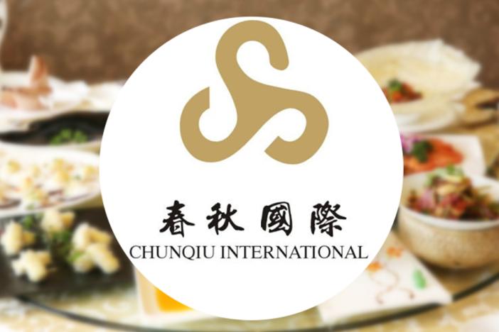 春秋国际大酒店餐饮地址_电话_菜单_人均消费_营业(图