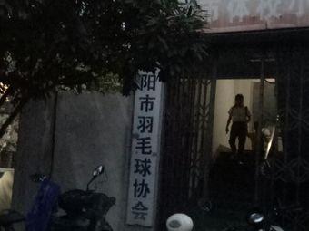 襄阳市羽毛球协会(襄城店)