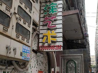 米涂艺术(东山店)