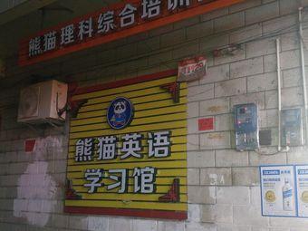 熊猫英语学习馆
