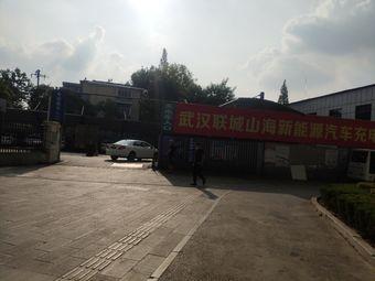 武汉联城山海新能源充电站