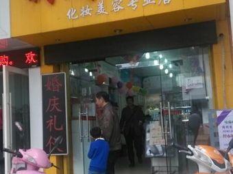 时尚珊珊化妆美容专业店